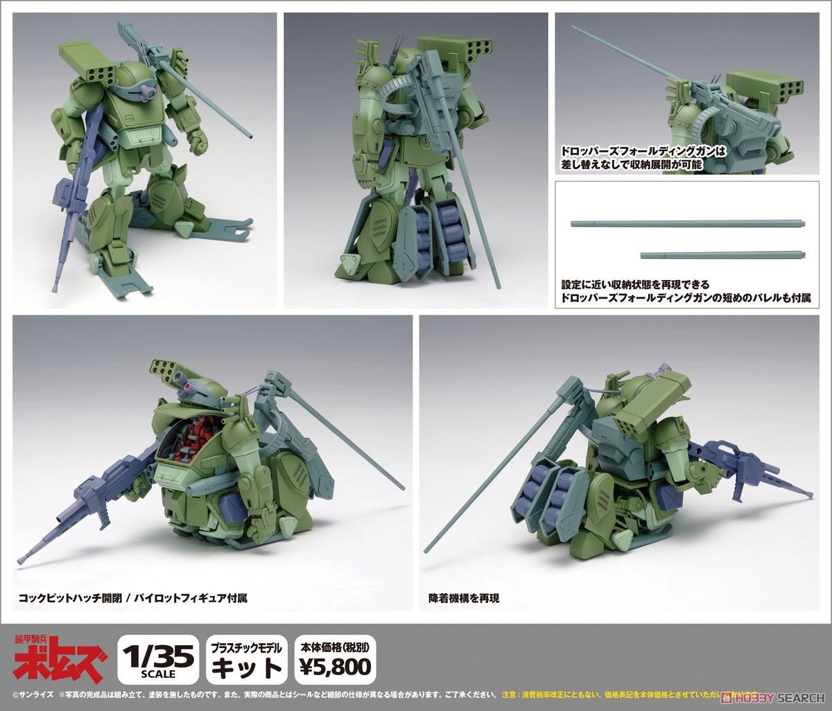 装甲騎兵ボトムズ『バーグラリードッグ PS版』1/35 プラモデル-014