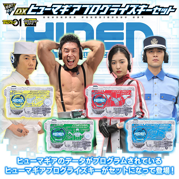 【限定販売】仮面ライダーゼロワン『 DXヒューマギアプログライズキーセット』変身なりきり