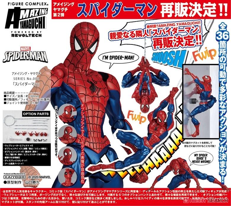 【再販】アメイジング・ヤマグチ No.002『スパイダーマン』可動フィギュア-013
