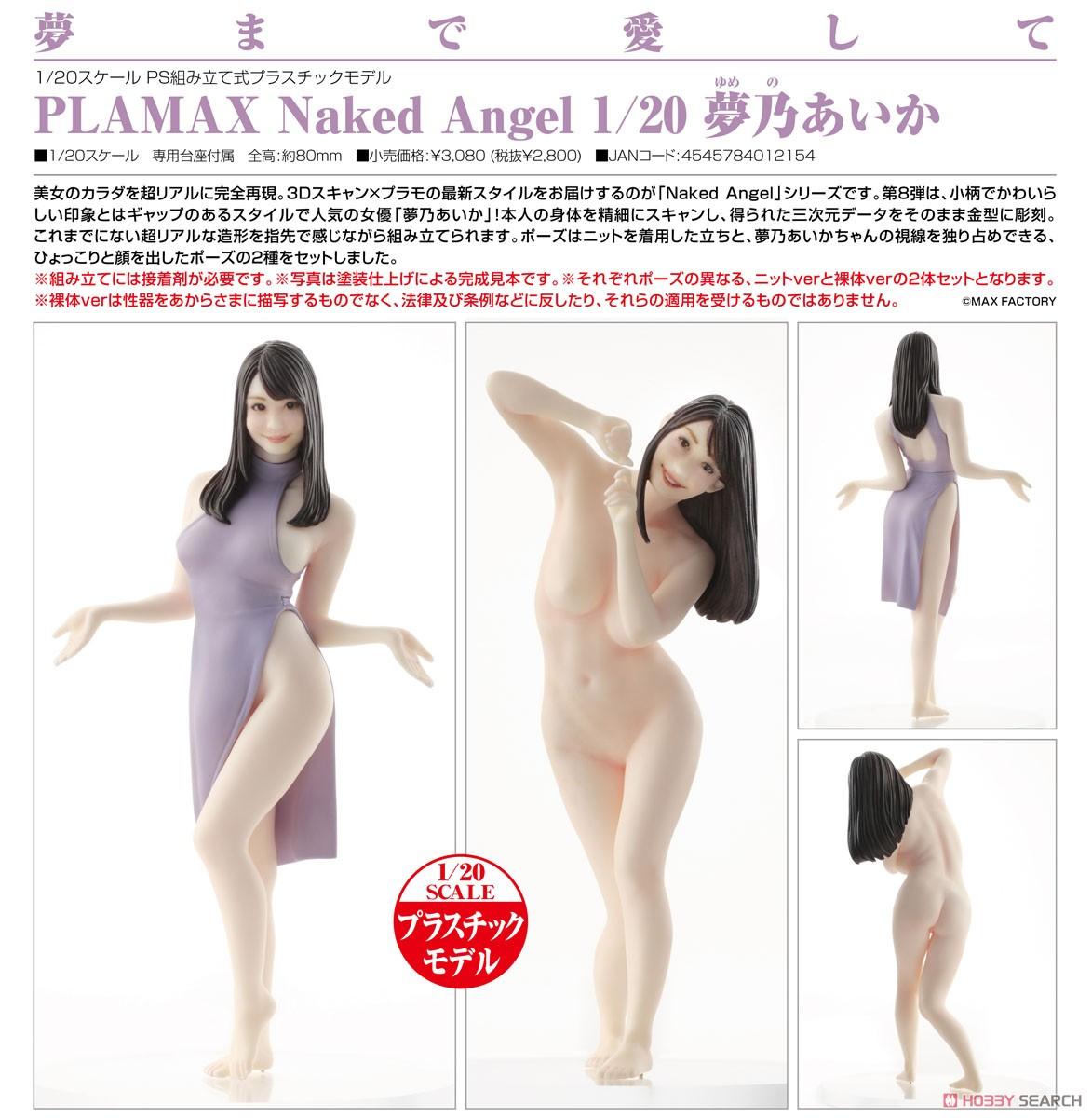 PLAMAX Naked Angel『夢乃あいか』1/20 プラモデル-006