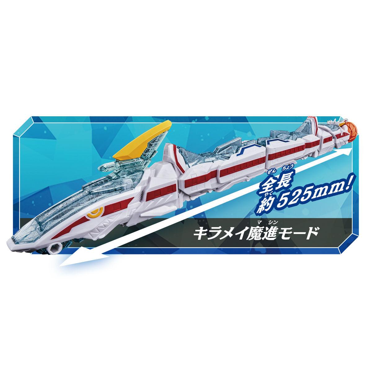 キラメイジャー ウェポン魔進シリーズ04『DX魔進ザビューン』可変可動フィギュア-003
