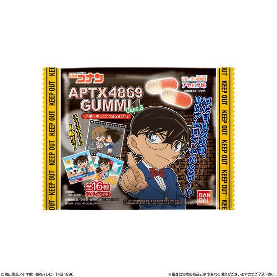 【食玩】名探偵コナン『APTX(アポトキシン)4869グミ Case.3』12個入りBOX-005