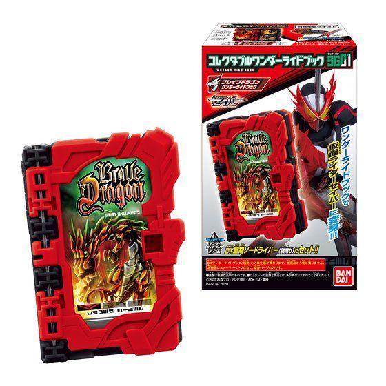 【食玩】仮面ライダーセイバー『コレクタブルワンダーライドブック SG01』8個入りBOX-001