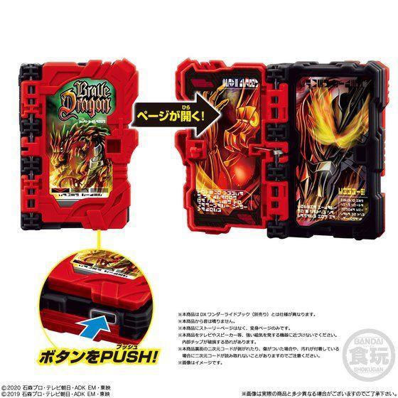 【食玩】仮面ライダーセイバー『コレクタブルワンダーライドブック SG01』8個入りBOX-006