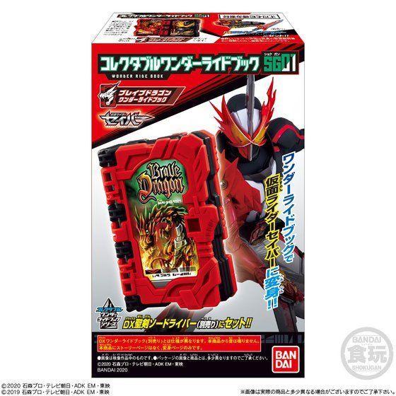 【食玩】仮面ライダーセイバー『コレクタブルワンダーライドブック SG01』8個入りBOX-007