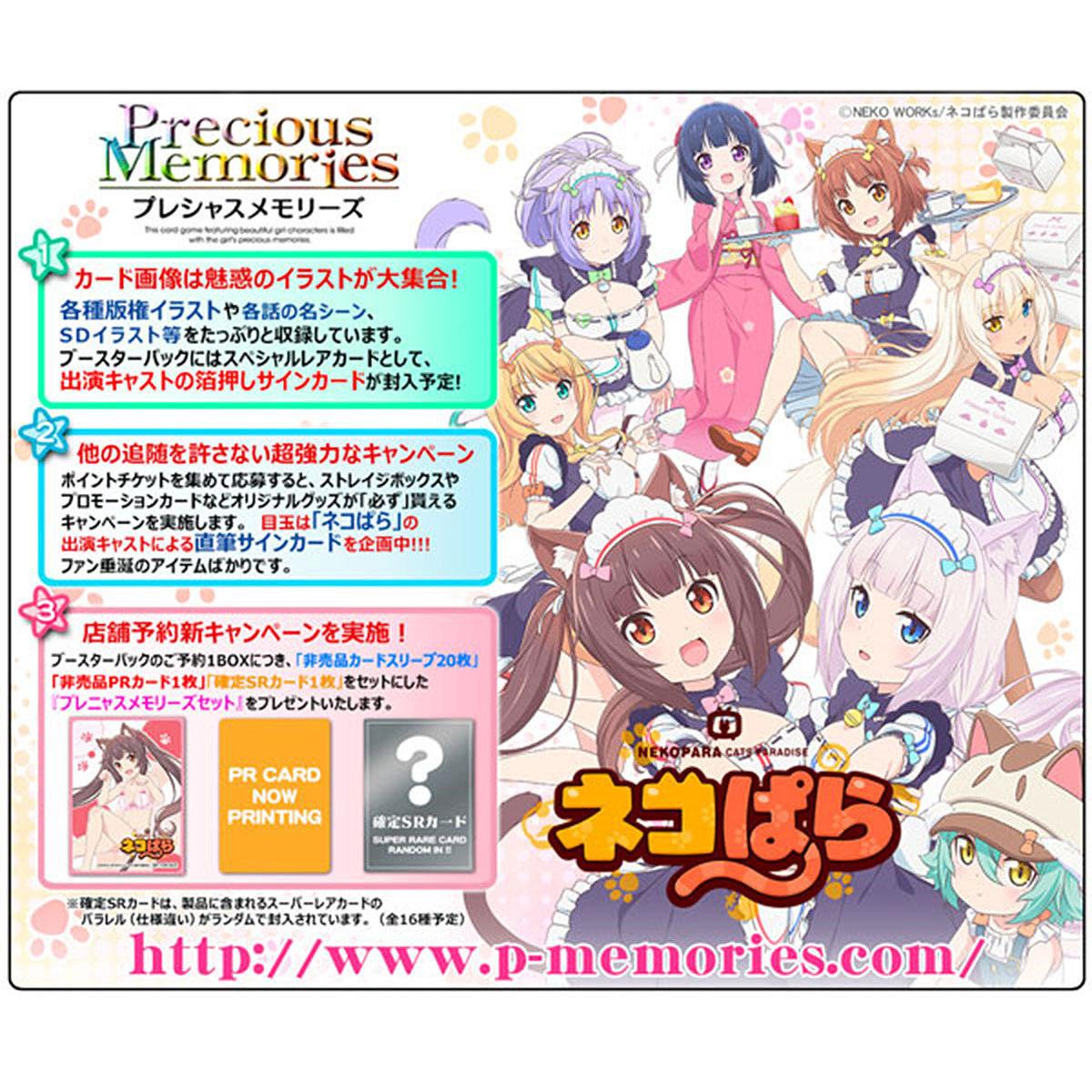 プレシャスメモリーズ『ネコぱらTCG スターターデッキ』1パック-002