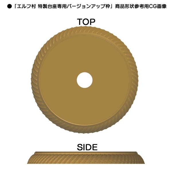 【限定販売】エルフ村『特典台座専用バージョンアップ枠(内径17cm)』台座枠