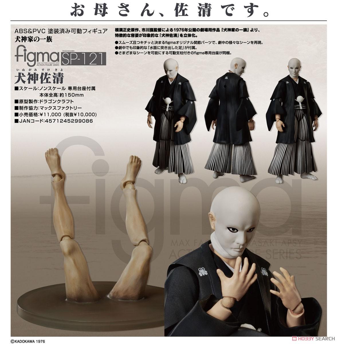 figma『犬神佐清』犬神家の一族 可動フィギュア-008