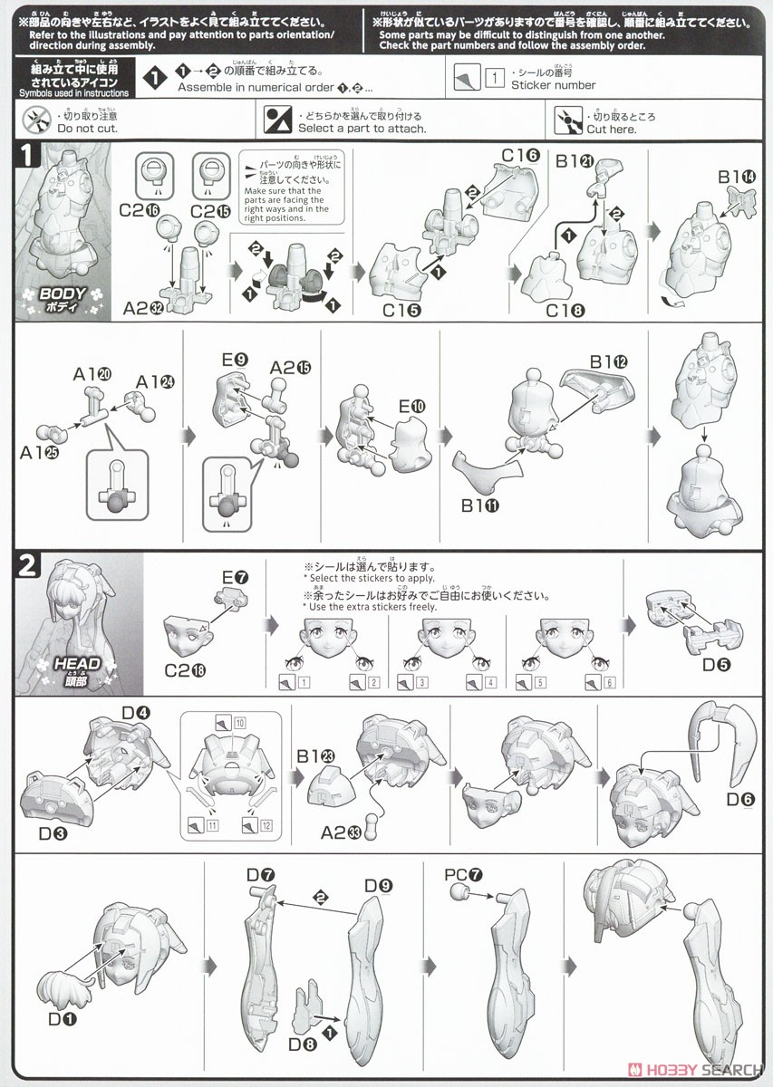 【再販】HGBD『モビルドールサラ』ガンダムビルドダイバーズ プラモデル-015