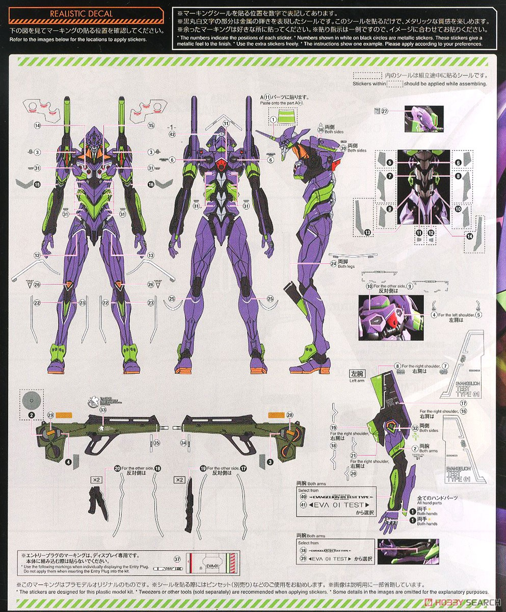 【8月再販】RG『汎用ヒト型決戦兵器 人造人間エヴァンゲリオン初号機』プラモデル-037