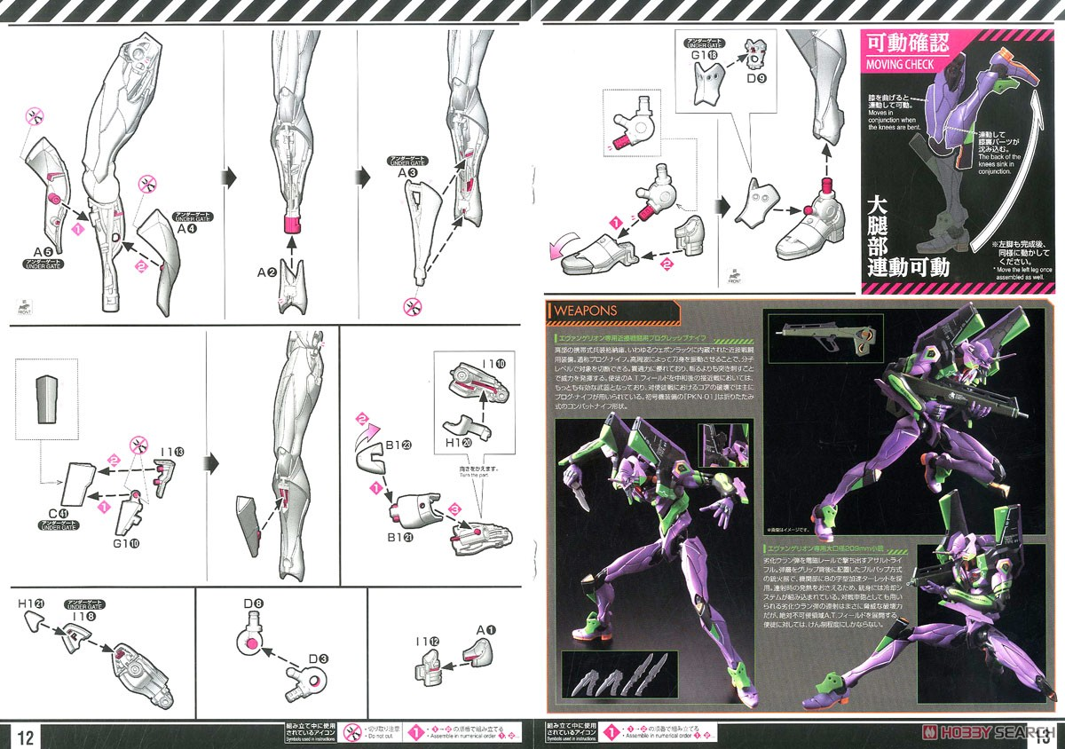 【8月再販】RG『汎用ヒト型決戦兵器 人造人間エヴァンゲリオン初号機』プラモデル-042
