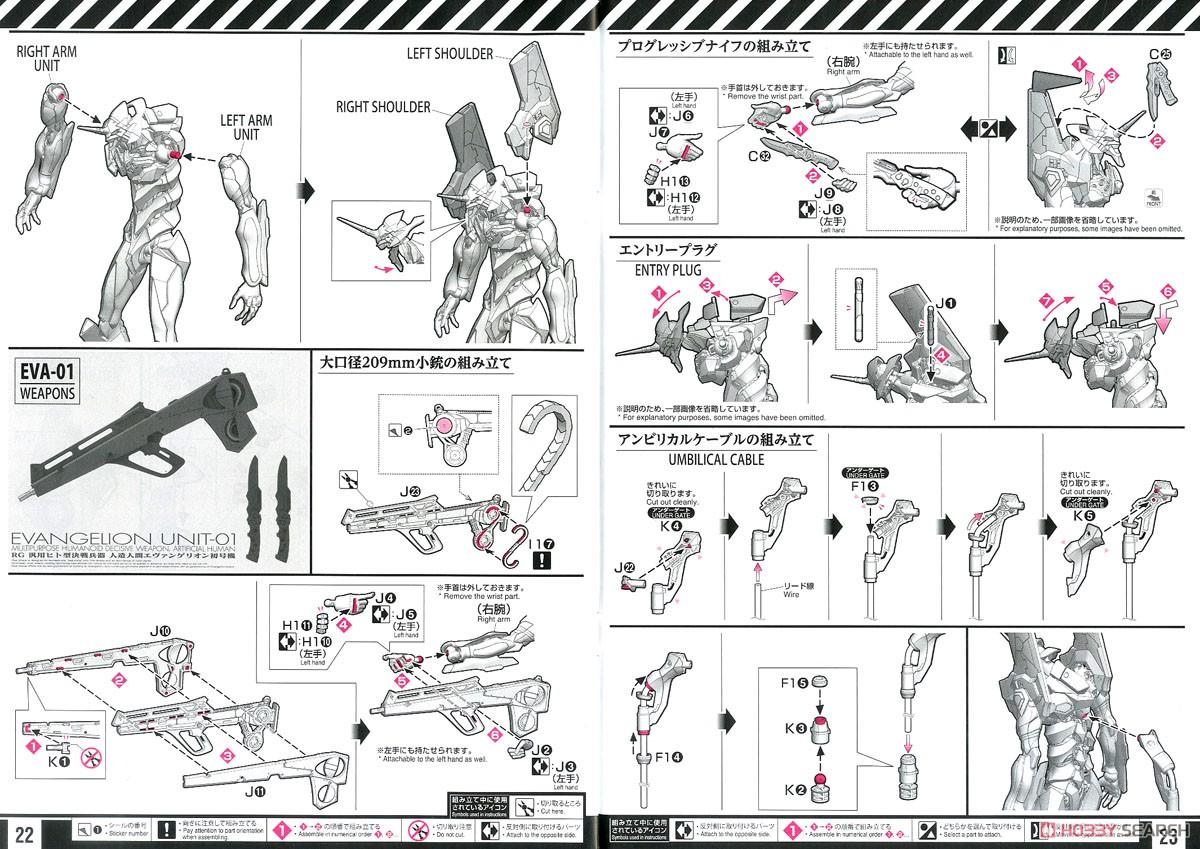 【8月再販】RG『汎用ヒト型決戦兵器 人造人間エヴァンゲリオン初号機』プラモデル-047