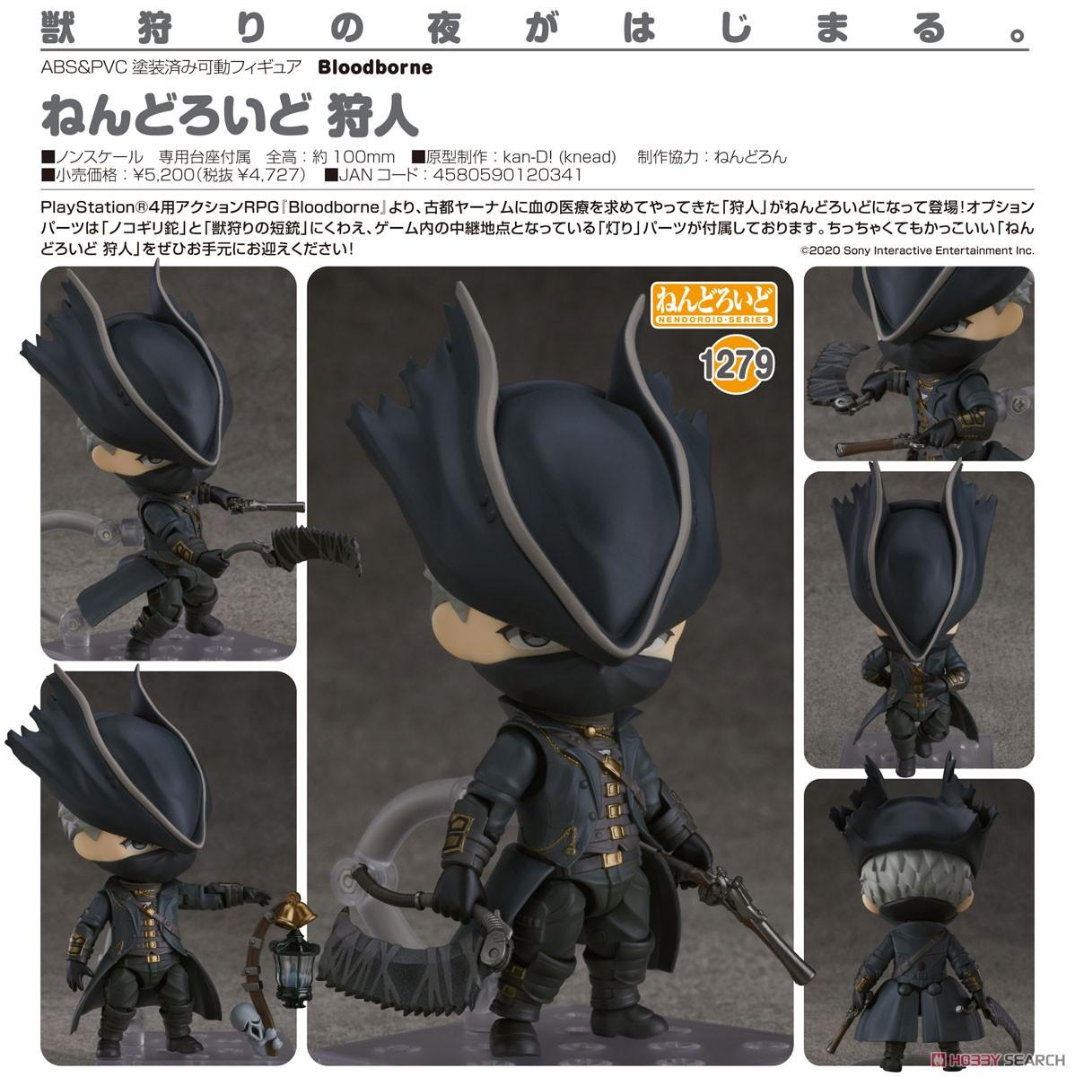 ねんどろいど『狩人』Bloodborne 可動フィギュア-007