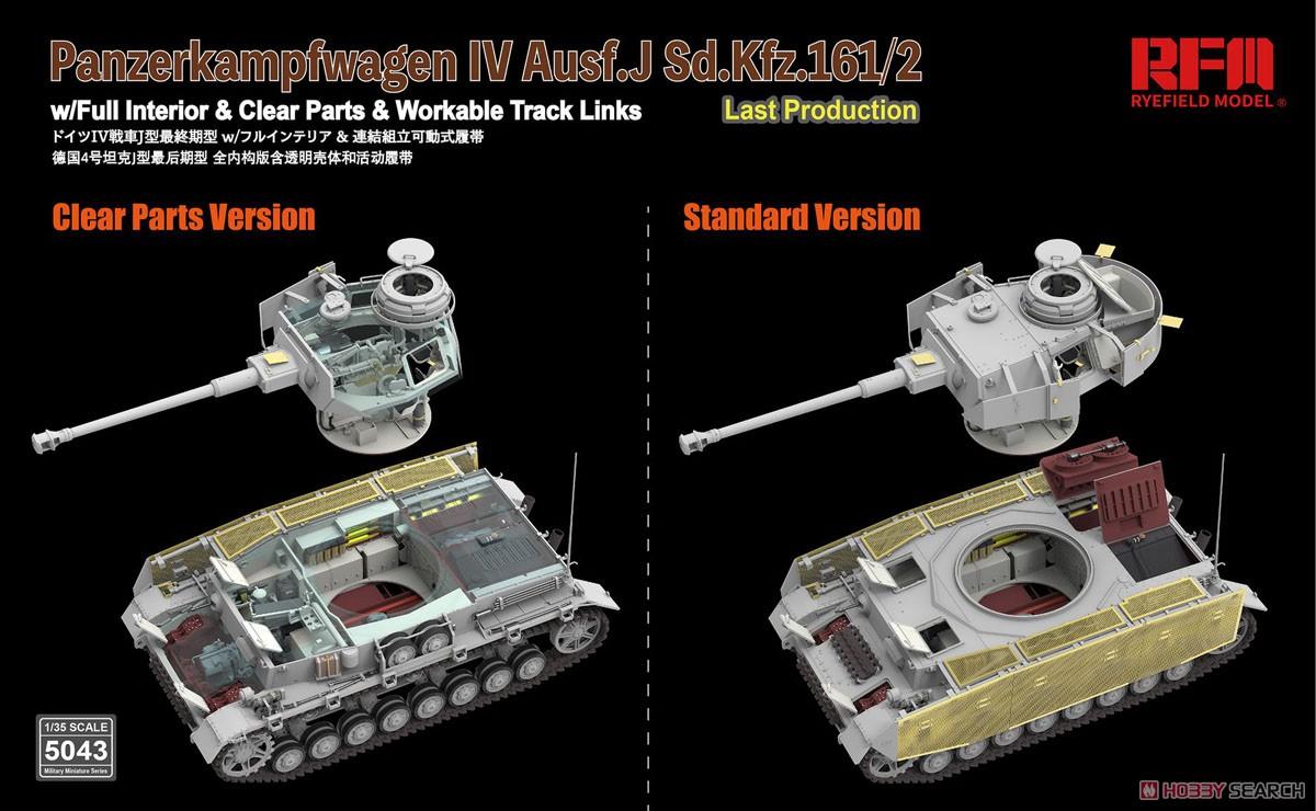 1/35『IV号戦車 J型 最終生産型Sd.Kfz.161/2 w/フルインテリア』プラモデル-003