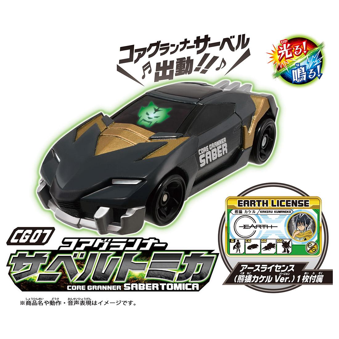 トミカ絆合体 アースグランナー『EG03 アースグランナーサーベルパンサー』可変合体フィギュア-006