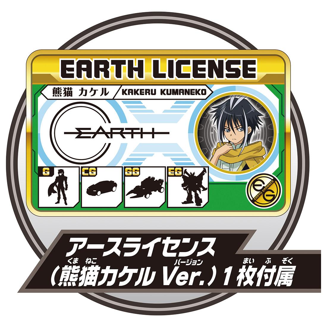 トミカ絆合体 アースグランナー『EG03 アースグランナーサーベルパンサー』可変合体フィギュア-007