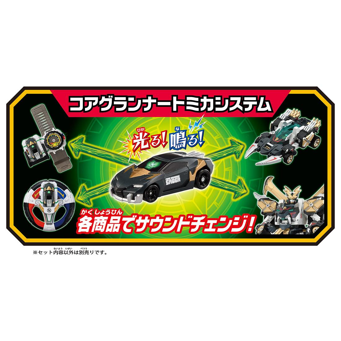 トミカ絆合体 アースグランナー『EG03 アースグランナーサーベルパンサー』可変合体フィギュア-008