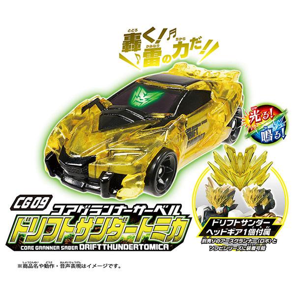 トミカ絆合体 アースグランナー『CG09 コアグランナーサーベル ドリフトサンダートミカ』ミニカー