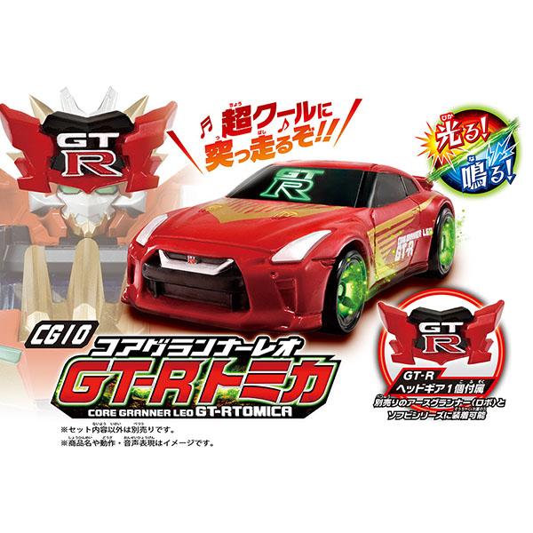 アースグランナー『CG10 コアグランナーレオ GT-Rトミカ』ミニカー