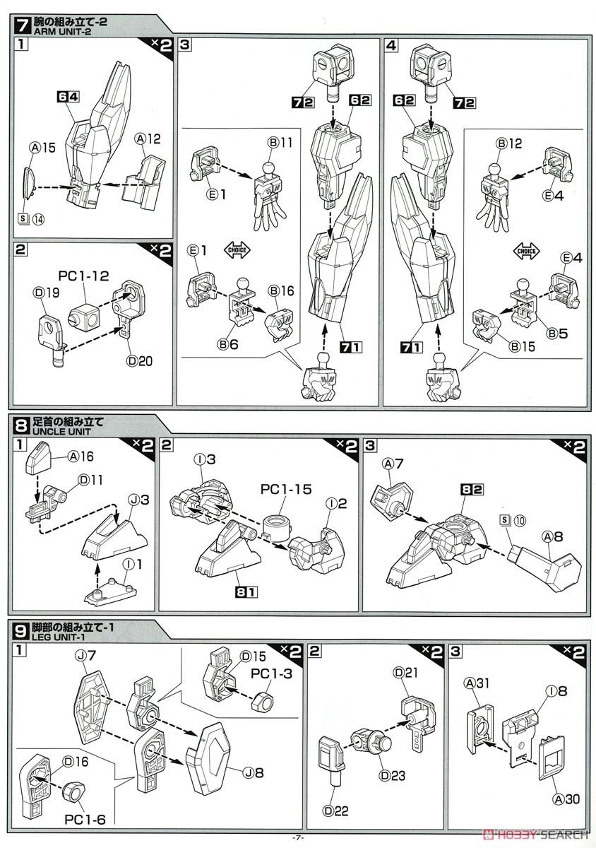 【再販】ACKS『ARX-8 レーバテイン 最終決戦仕様』フルメタル・パニック!IV 1/48 プラモデル-024