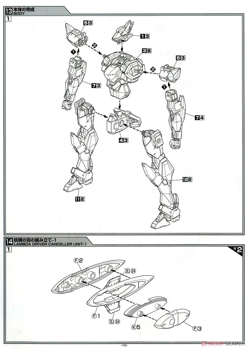 【再販】ACKS『ARX-8 レーバテイン 最終決戦仕様』フルメタル・パニック!IV 1/48 プラモデル-027
