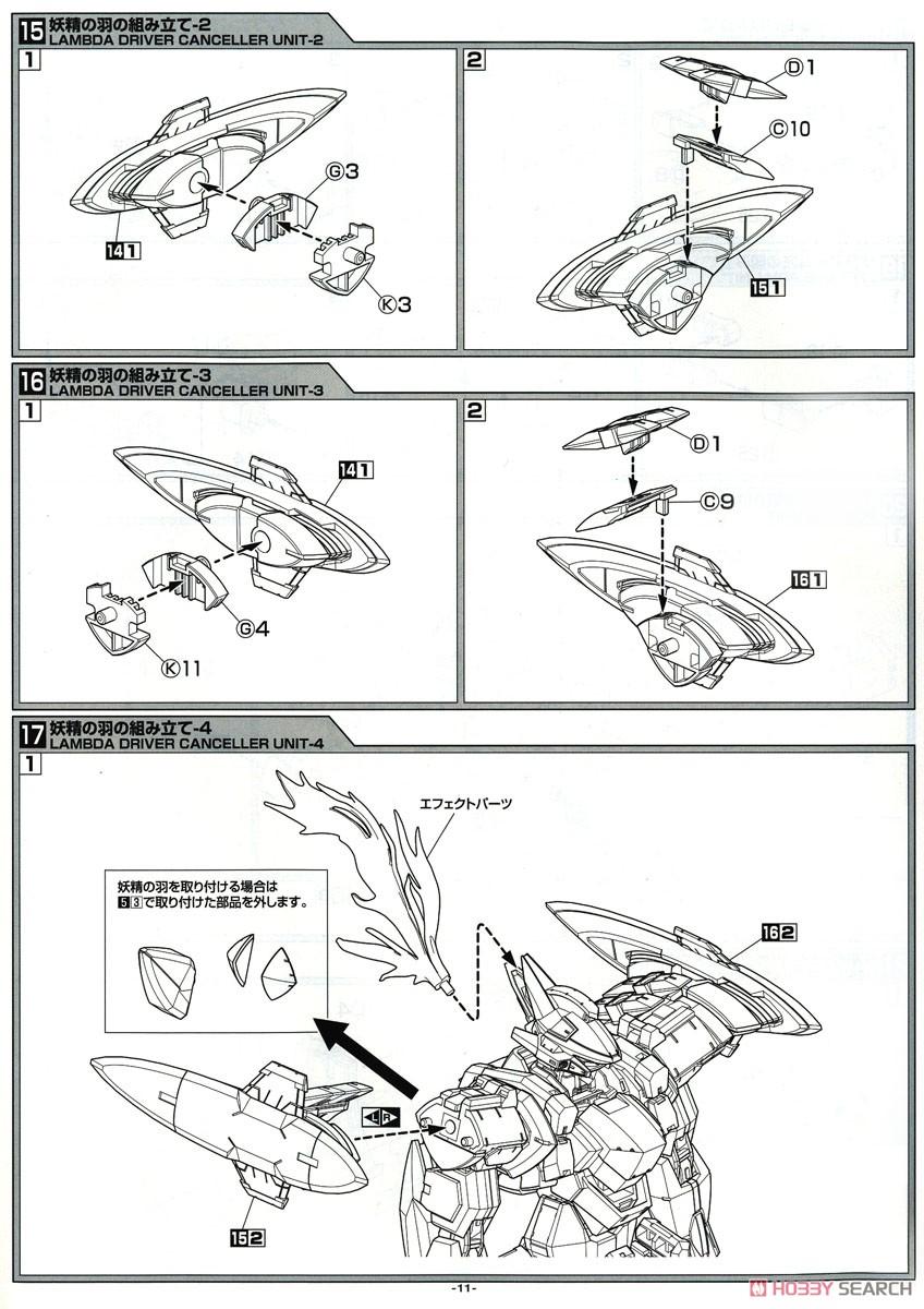 【再販】ACKS『ARX-8 レーバテイン 最終決戦仕様』フルメタル・パニック!IV 1/48 プラモデル-028