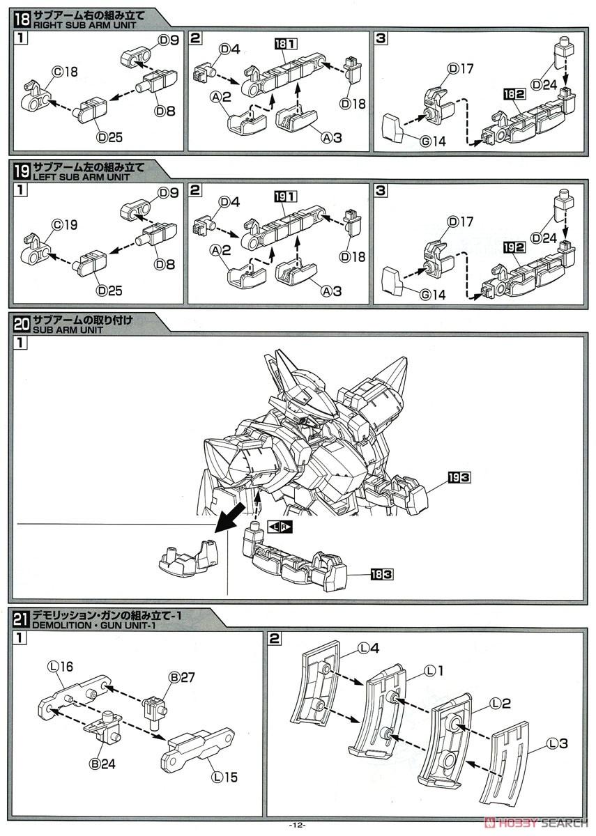 【再販】ACKS『ARX-8 レーバテイン 最終決戦仕様』フルメタル・パニック!IV 1/48 プラモデル-029