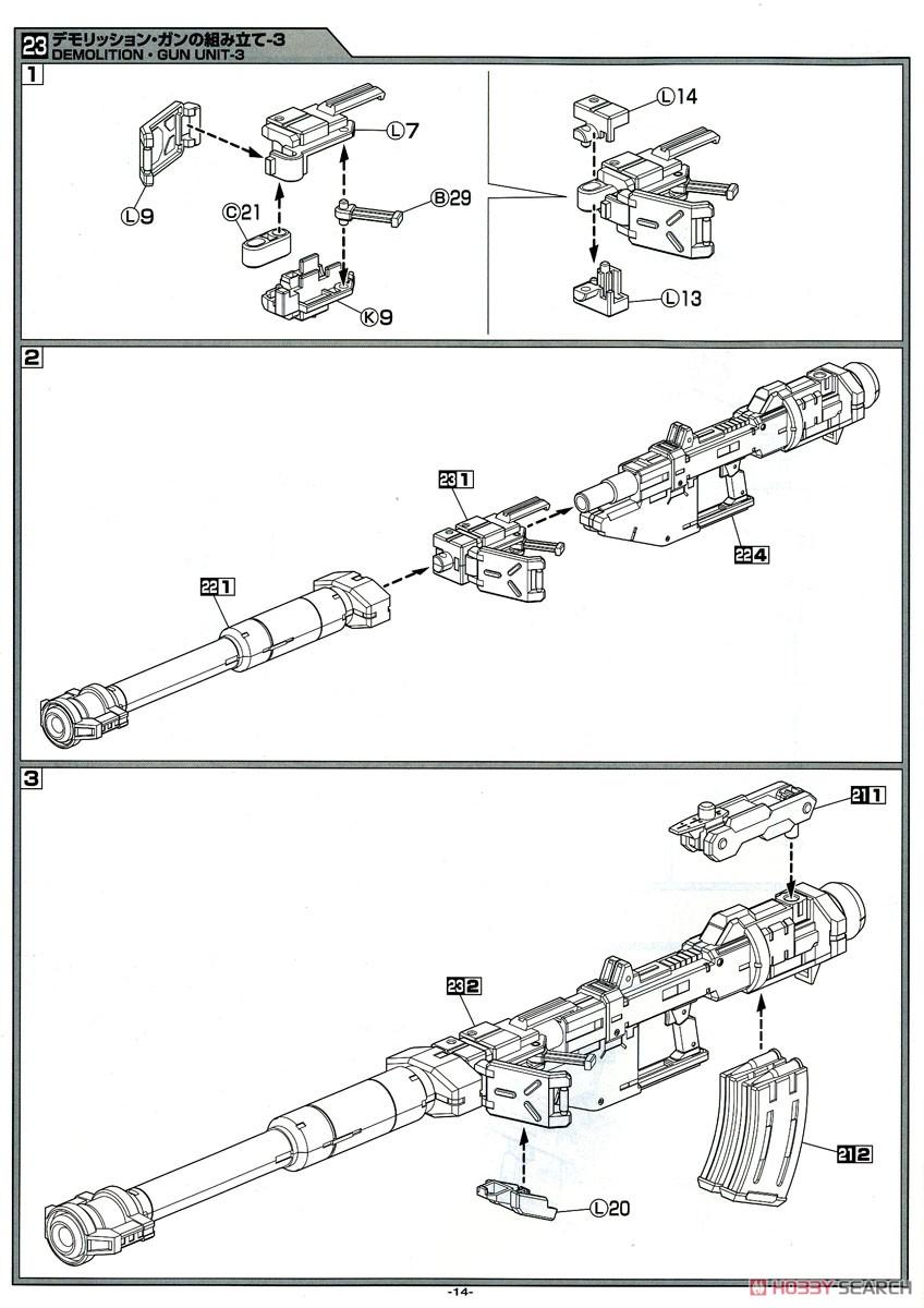 【再販】ACKS『ARX-8 レーバテイン 最終決戦仕様』フルメタル・パニック!IV 1/48 プラモデル-031