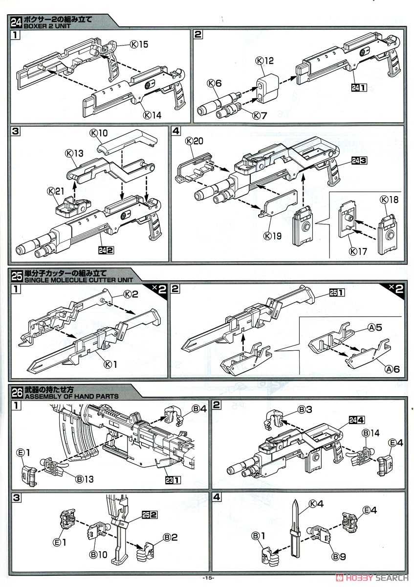 【再販】ACKS『ARX-8 レーバテイン 最終決戦仕様』フルメタル・パニック!IV 1/48 プラモデル-032