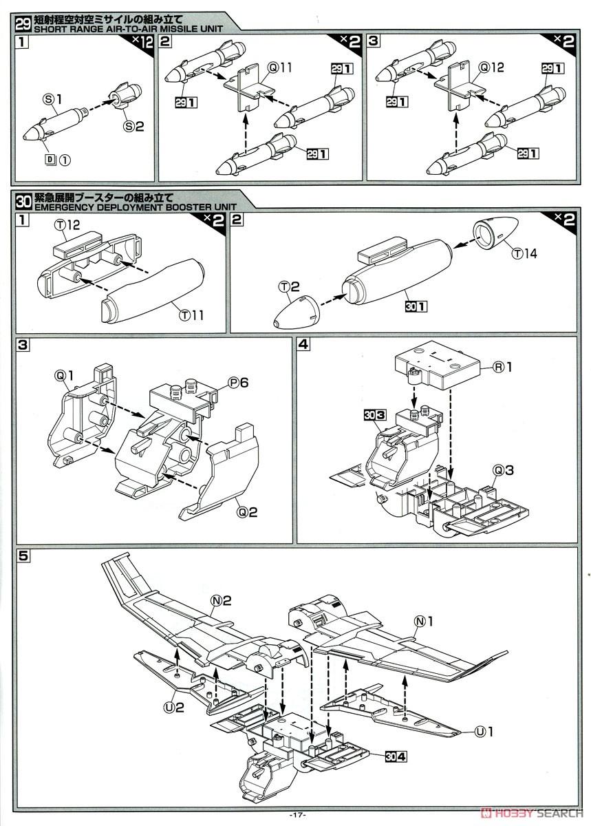 【再販】ACKS『ARX-8 レーバテイン 最終決戦仕様』フルメタル・パニック!IV 1/48 プラモデル-034