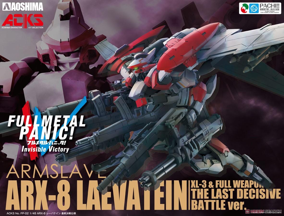 【再販】ACKS『ARX-8 レーバテイン 最終決戦仕様』フルメタル・パニック!IV 1/48 プラモデル-040