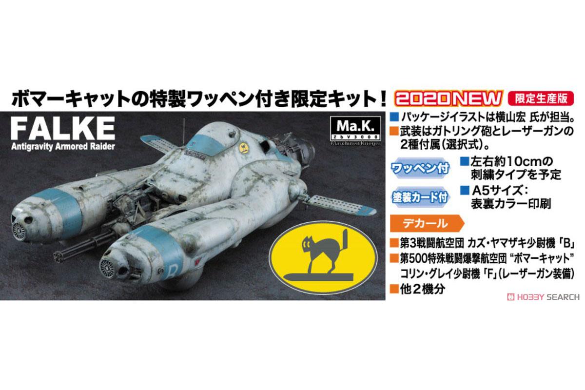 マシーネンクリーガー『反重力装甲戦闘機 Pkf.85 ファルケ `ボマーキャット`』1/20 プラモデル-004