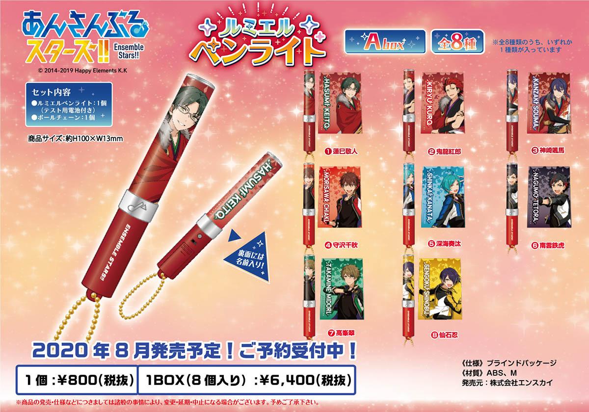 【Abox】あんスタ『あんさんぶるスターズ!! ルミエルペンライト Abox』8個入りBOX-001