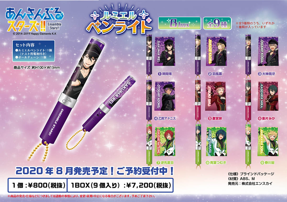 【Abox】あんスタ『あんさんぶるスターズ!! ルミエルペンライト Abox』8個入りBOX-002