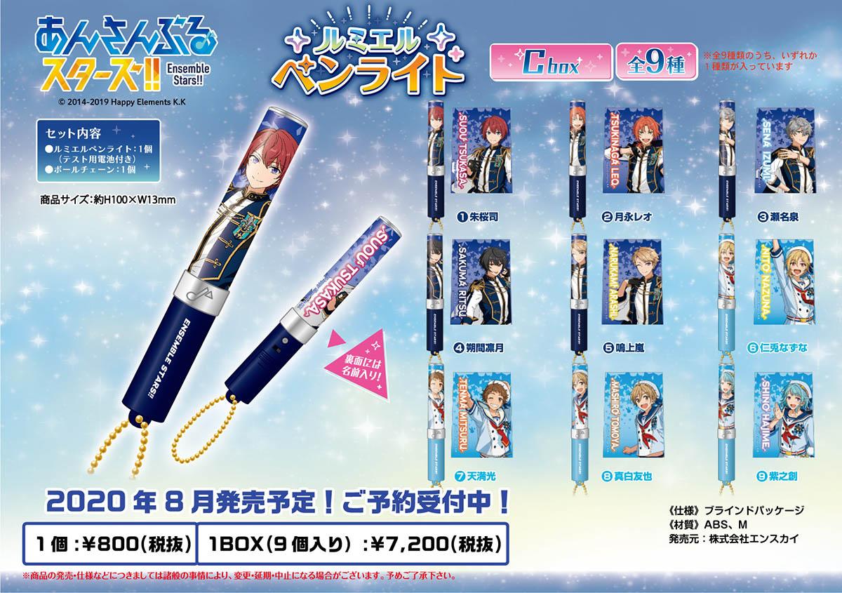 【Abox】あんスタ『あんさんぶるスターズ!! ルミエルペンライト Abox』8個入りBOX-003