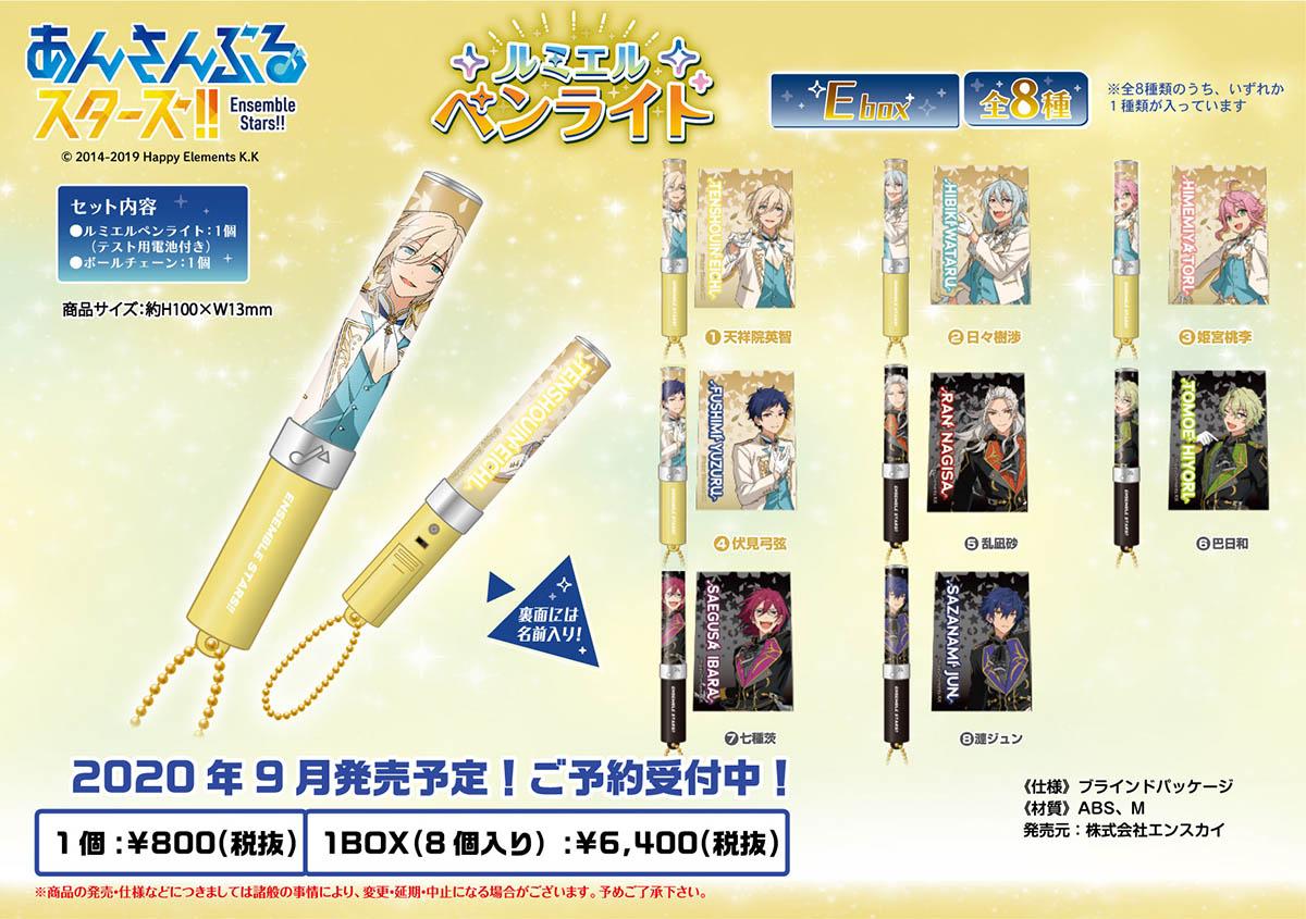 【Abox】あんスタ『あんさんぶるスターズ!! ルミエルペンライト Abox』8個入りBOX-005