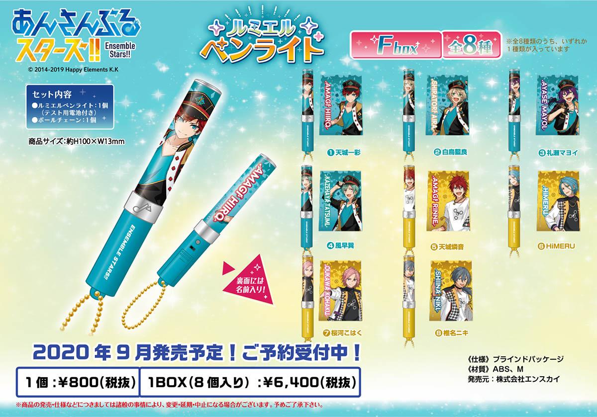 【Abox】あんスタ『あんさんぶるスターズ!! ルミエルペンライト Abox』8個入りBOX-006