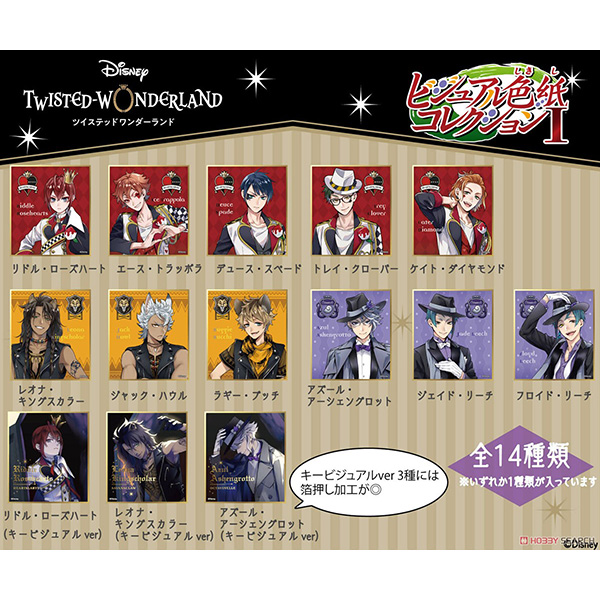 ディズニー ツイステッドワンダーランド『ビジュアル色紙コレクション vol.1』14パック入りBOX