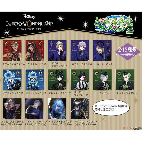 ディズニー ツイステッドワンダーランド『ビジュアル色紙コレクション vol.2』15パック入りBOX