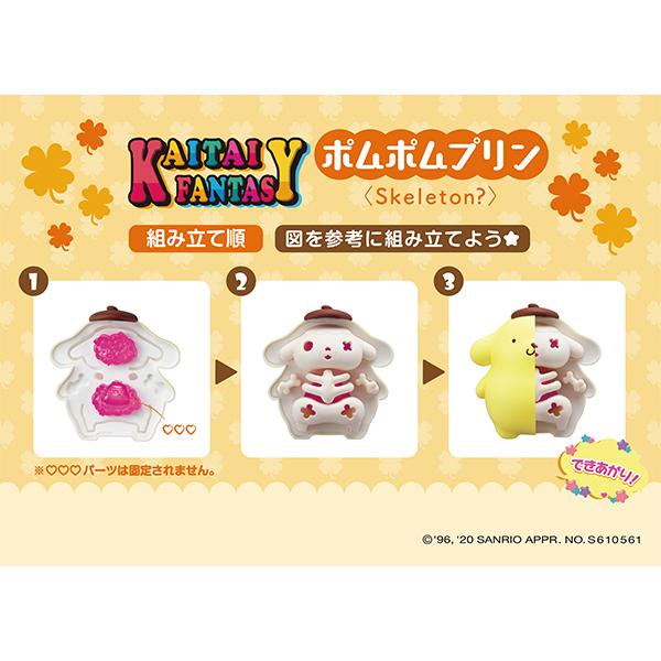 サンリオ『KAITAI FANTASY サンリオキャラクターズ』4個入りBOX-007