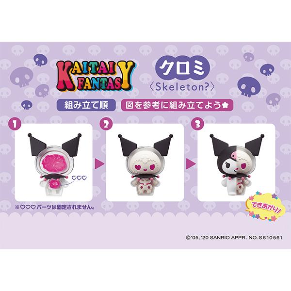 サンリオ『KAITAI FANTASY サンリオキャラクターズ』4個入りBOX-010