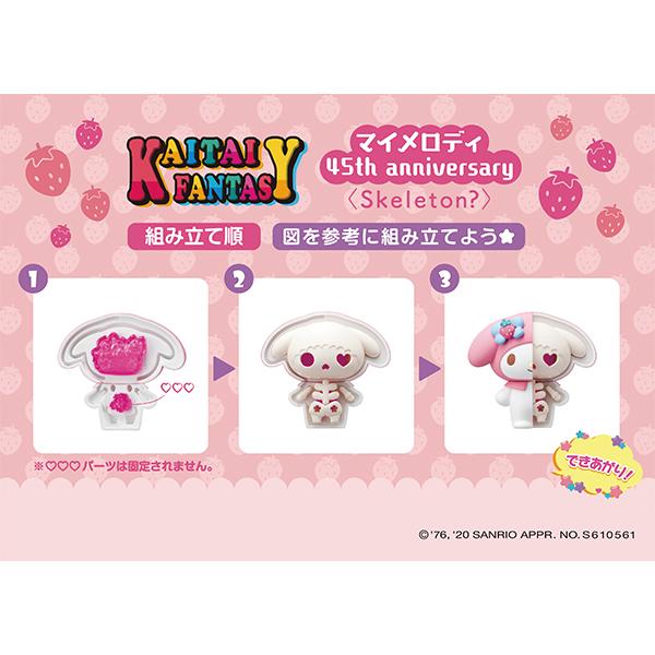 サンリオ『KAITAI FANTASY サンリオキャラクターズ』4個入りBOX-013