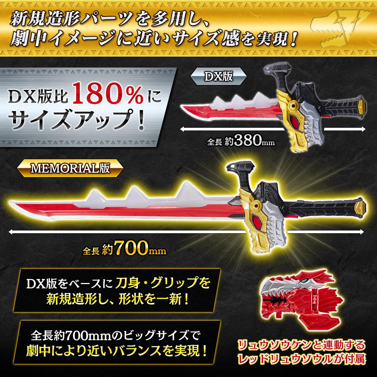 騎士竜戦隊リュウソウジャー『リュウソウケン -MEMORIAL EDITION-』変身なりきり-003