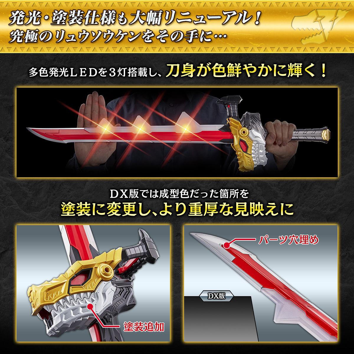 騎士竜戦隊リュウソウジャー『リュウソウケン -MEMORIAL EDITION-』変身なりきり-004
