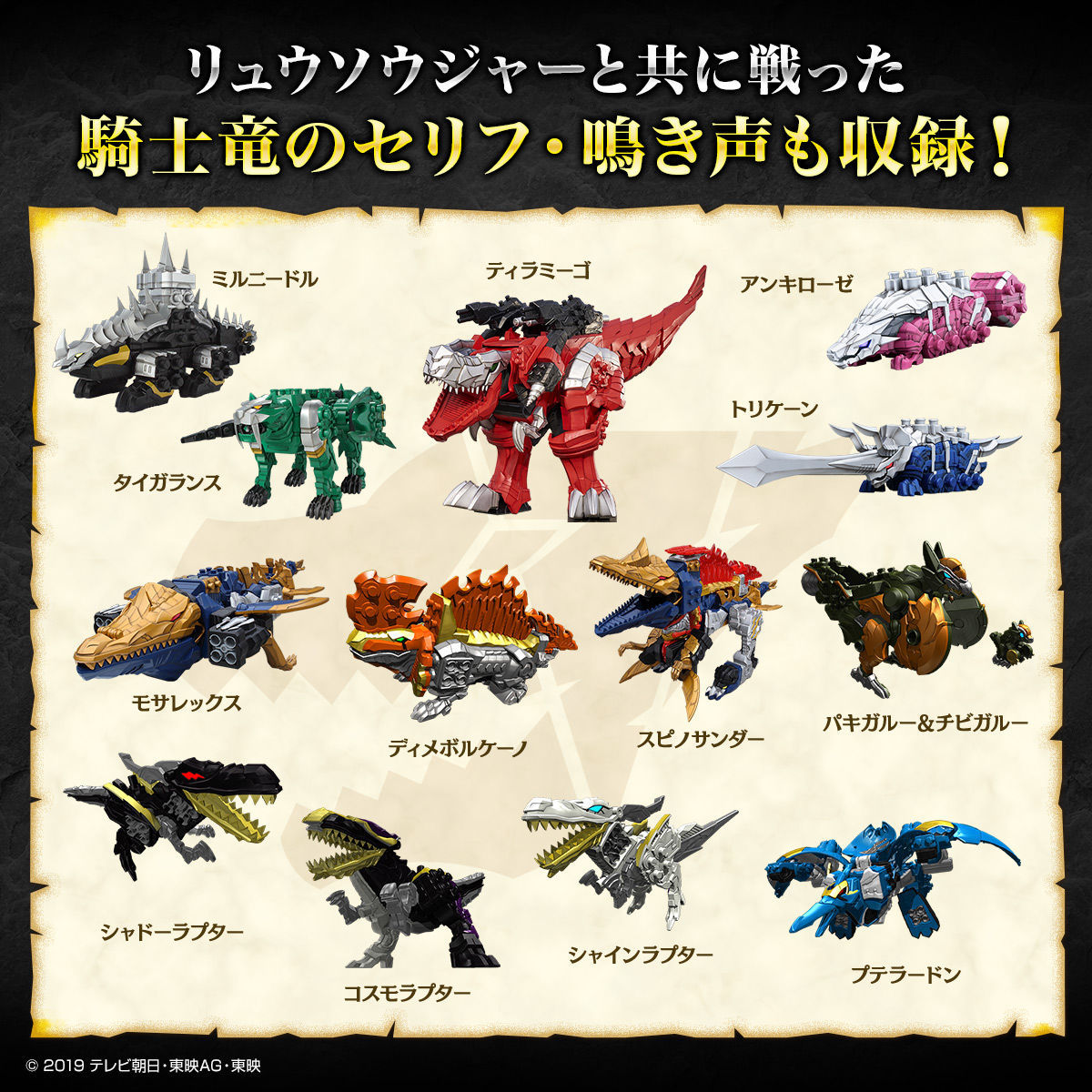 騎士竜戦隊リュウソウジャー『リュウソウケン -MEMORIAL EDITION-』変身なりきり-006