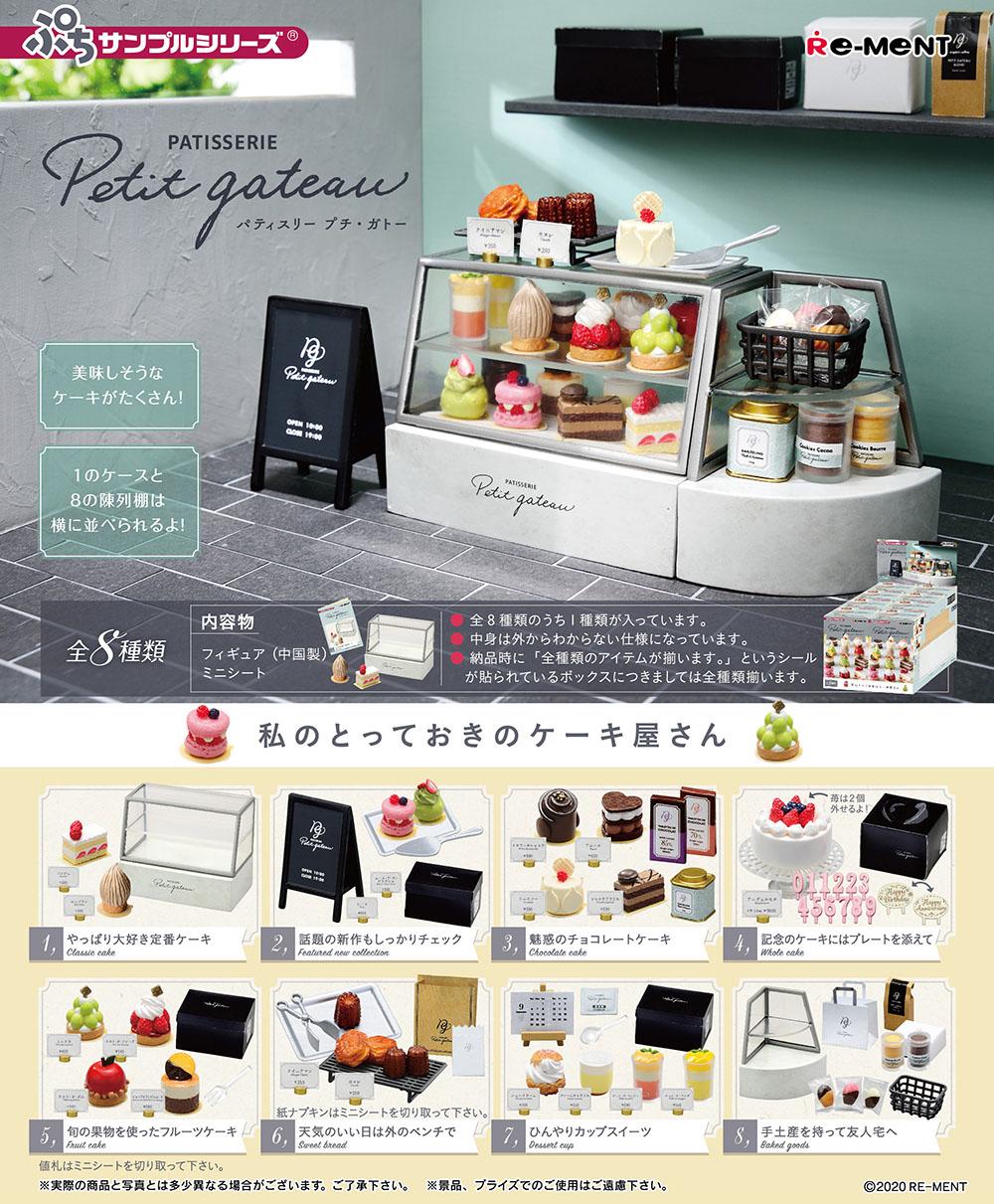 ぷちサンプル『Patisserie Petit gateau』8個入りBOX-001