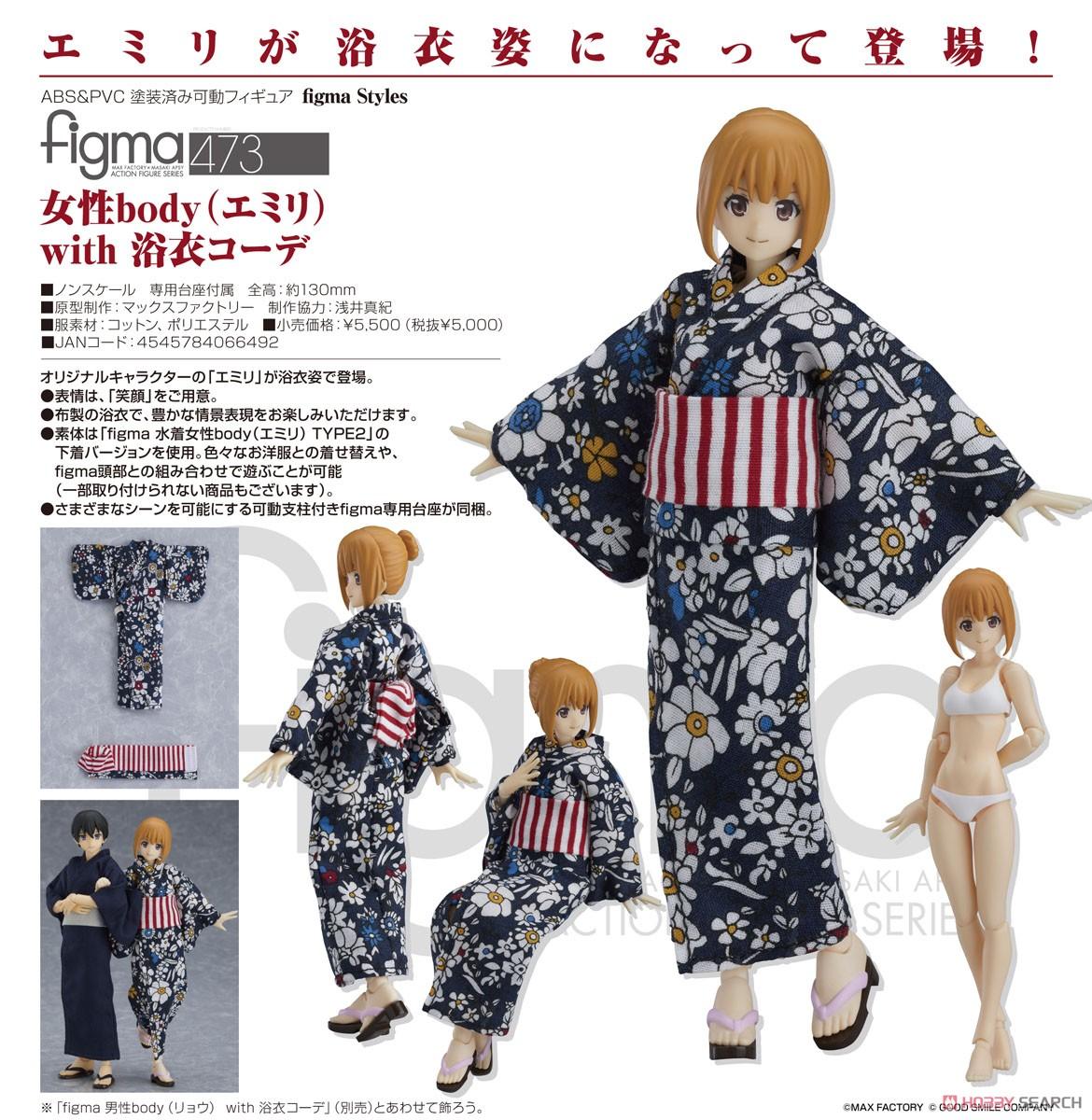 figma『女性body(エミリ)with 浴衣コーデ』可動フィギュア-007