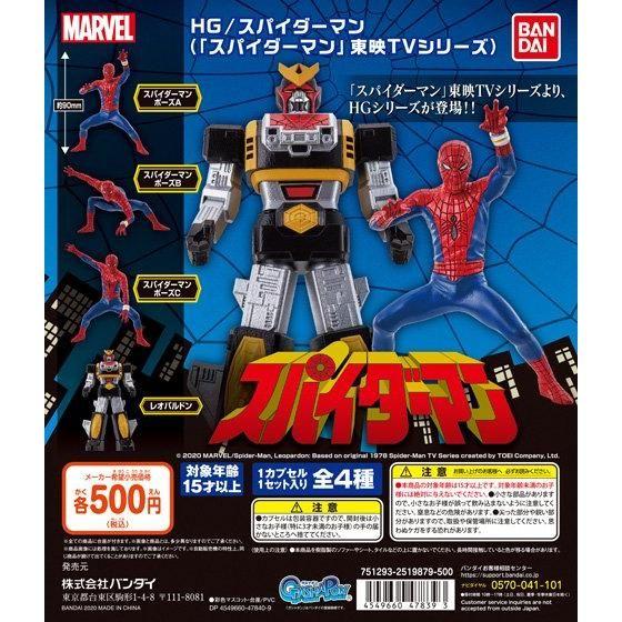 【ガシャポン】HGシリーズ『HG/スパイダーマン(「スパイダーマン」東映TVシリーズ)』完成品フィギュア