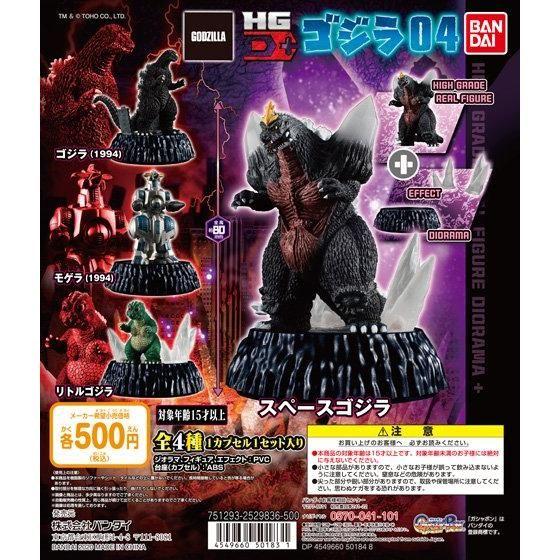 【ガシャポン】HGシリーズ『HG D+ ゴジラ04』完成品フィギュア-005