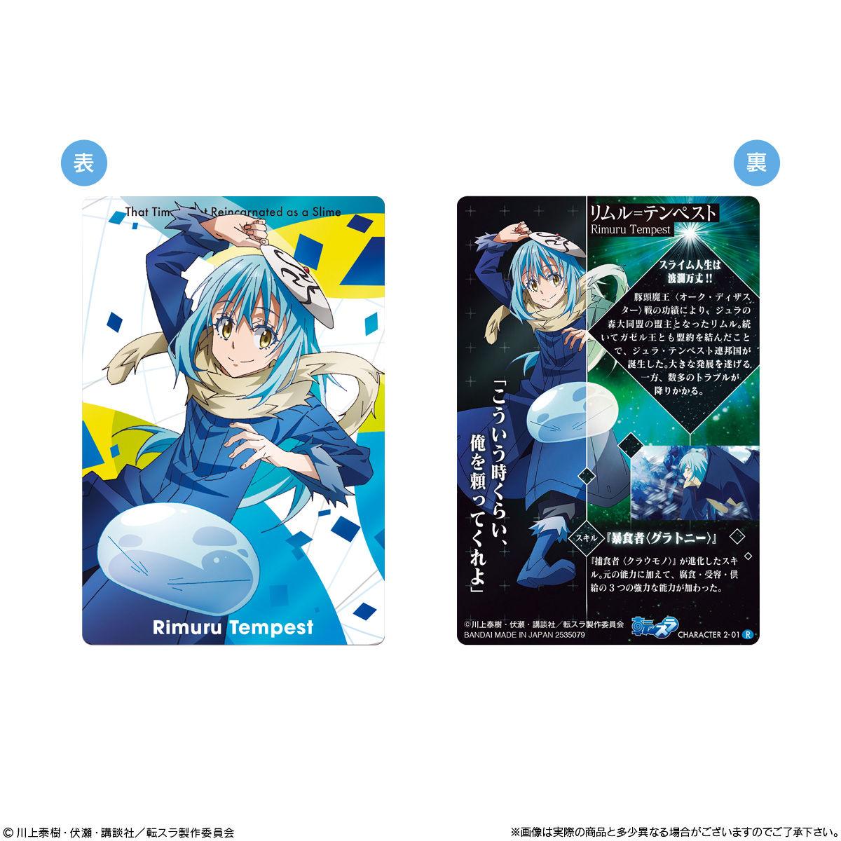 【食玩】転スラ『転生したらスライムだった件 カードウエハース2』20個入りBOX-002